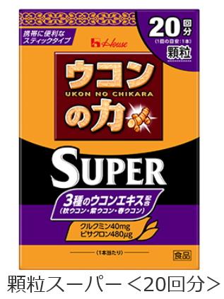 ハウス ウコンの力 顆粒スーパー(1.8g×20本)3個セット【送料無料】