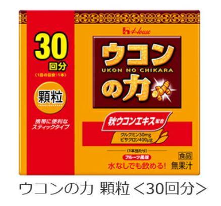ハウス ウコンの力 顆粒(1.5g×30包)4個セット【送料無料】無果汁