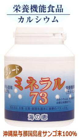 愛育 天然ミネラル ミネラル73ハイグレード 100g 5個セット【送料無料】【栄養機能性食品/カルシウム】