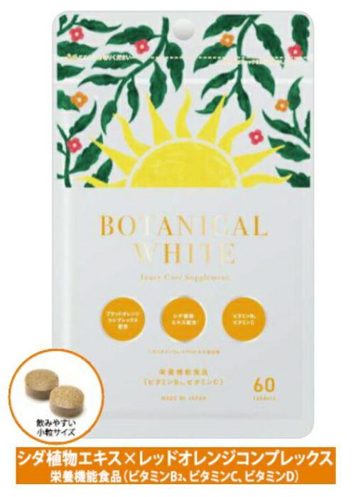 ボタニカル ホワイト 60粒 3個セット【送料無料】【栄養機能食品】
