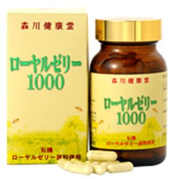 森川健康堂 ローヤルゼリー1000 90粒【送料無料】有機ローヤルゼリー原料使用