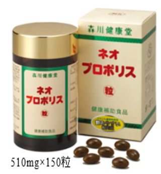 森川健康堂 ネオプロポリス粒 150粒 3個セット【送料無料】プロポリス