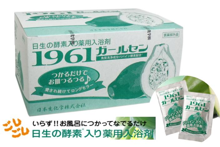 日生の酵素入り 薬用入浴剤 1961ガールセン 60包入 5個セット【送料無料】