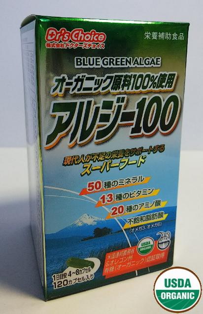 ドクターチョイス アルジー100 120カプセル 5個セット【送料無料】