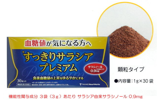 すっきり サラシア プレミアム 30袋 3個セット【送料無料】【機能性表示食品】【20】