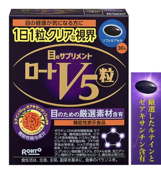 ロート製薬 ロートV5粒 30粒 4個セット【送料無料】【機能性表示食品】