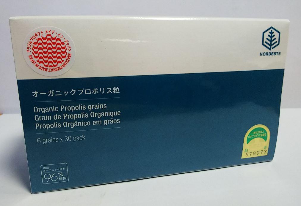 ノルデステ オーガニック プロポリス粒(6粒×30包)5個セット【送料無料】