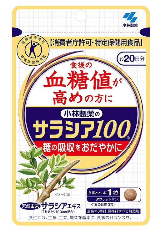 小林製薬 サラシア100 60粒 10個セット【特定保健用食品】【送料無料/ネコポス発送】