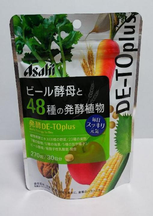アサヒ ビール酵母と48種の発酵植物 270粒 8個セット【送料無料】