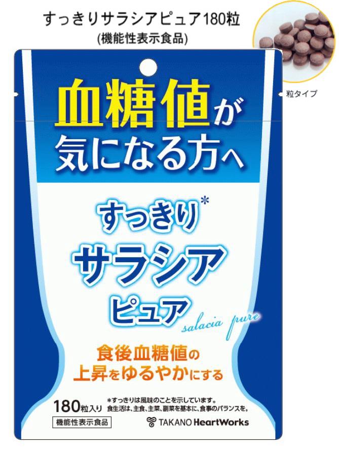 タカノ すっきり サラシア ピュア 180粒入 5個セット【送料無料】【機能性表示食品】【12】