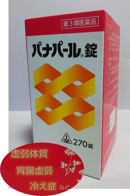 【あす楽】【第3類医薬品】ホノミ漢方 パナパール錠 270錠【送料無料】【5】体質改善
