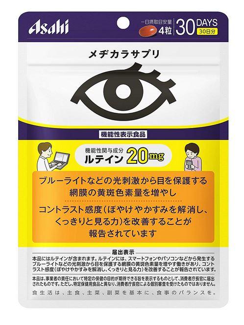 アサヒ メヂカラサプリ 120粒(30日分) 10個セット【送料無料】【機能性表示食品】