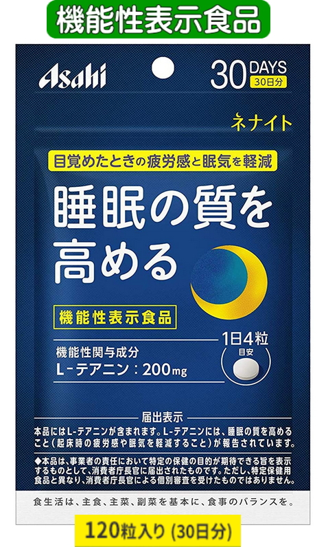 アサヒ ネナイト 120粒(30日分) 6個セット【送料無料/ネコポス発送】【機能性表示食品】