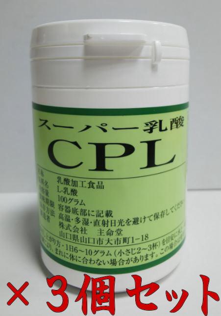 主命堂 環状重合乳酸 スーパー乳酸CPL 100g 3個セット【送料無料】