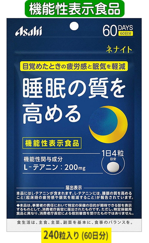アサヒ ネナイト 240粒(60日分) 5個セット【送料無料/ネコポス発送】【機能性表示食品】