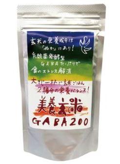プレマラボ 美養玄米 GABA200 150g 10個セット【送料無料】【玄米素材 ギャバ200】