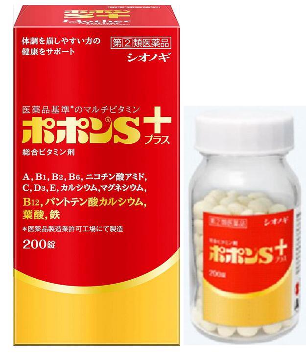 【第(2)類医薬品】シオノギ 総合ビタミン剤 ポポンS プラス 200錠 5個セット【送料無料】