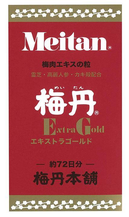 梅丹本舗 梅肉エキスの粒 梅丹 EG(エキストラゴールド) 180g 5個セット【送料無料】国産梅100%