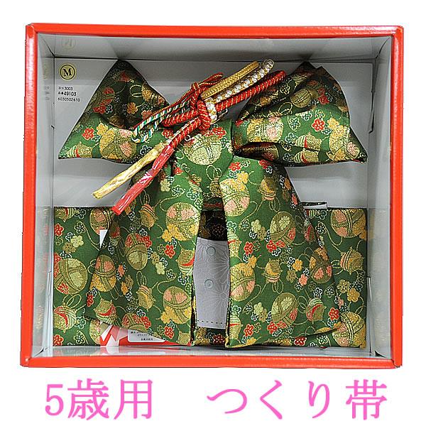 七五三5歳女の子用 結び帯 中/単品 -手毬/緑-  [ 1609-2122 ] 【しちごさん・着物・きもの・五歳・作り帯・日本製・ギフト・プレゼント・贈り物・てまり・和柄・ゴールド・金襴・白・ピンク】