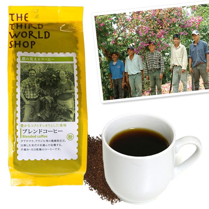 第3世界ショップ 大好評です 顔の見えるコーヒー フェアトレードブレンドコーヒー 粉 手摘み 格安 中深煎 200g 天日乾燥