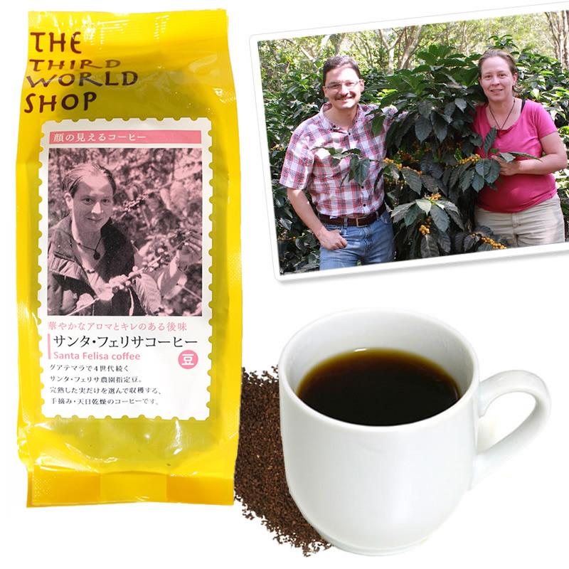第3世界ショップ 顔の見えるコーヒー フェアトレード サンタフェリサコーヒー 豆 バーゲンセール 上等 手摘み 深煎り 200g 天日乾燥 グアテマラ最高等級SHB