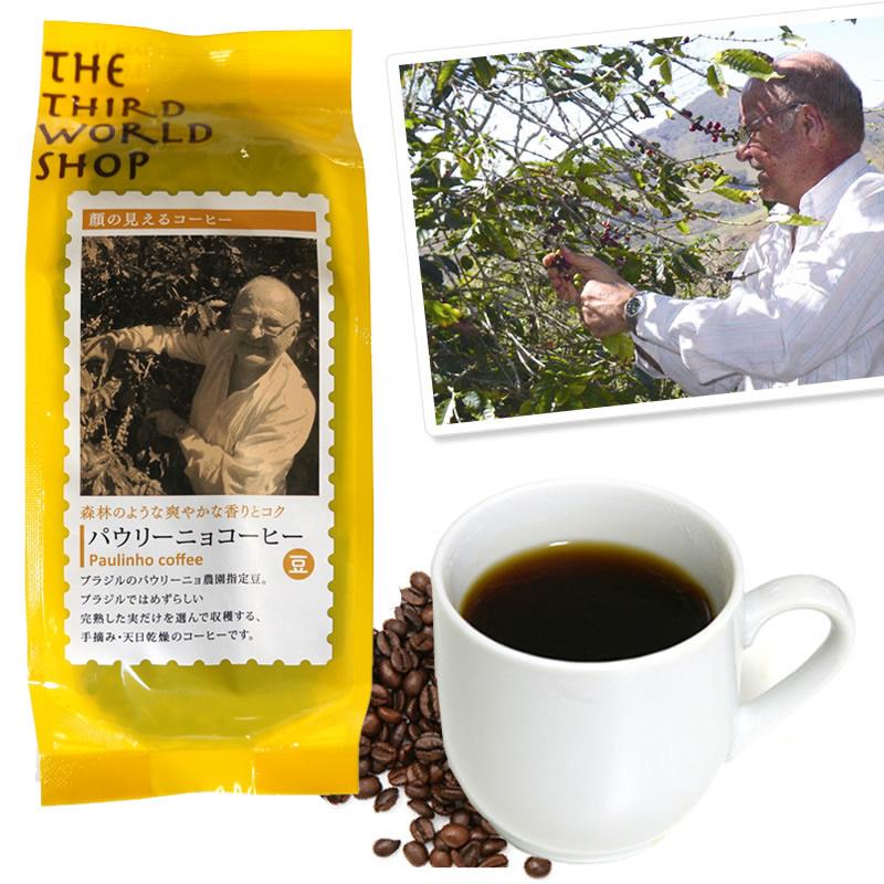 返品送料無料 第3世界ショップ 顔の見えるコーヒー フェアトレードパウリーニョコーヒー 豆 200g 中深煎 天日乾燥 ブラジルCOE入賞 有機栽培 手摘み 激安超特価 オーガニック