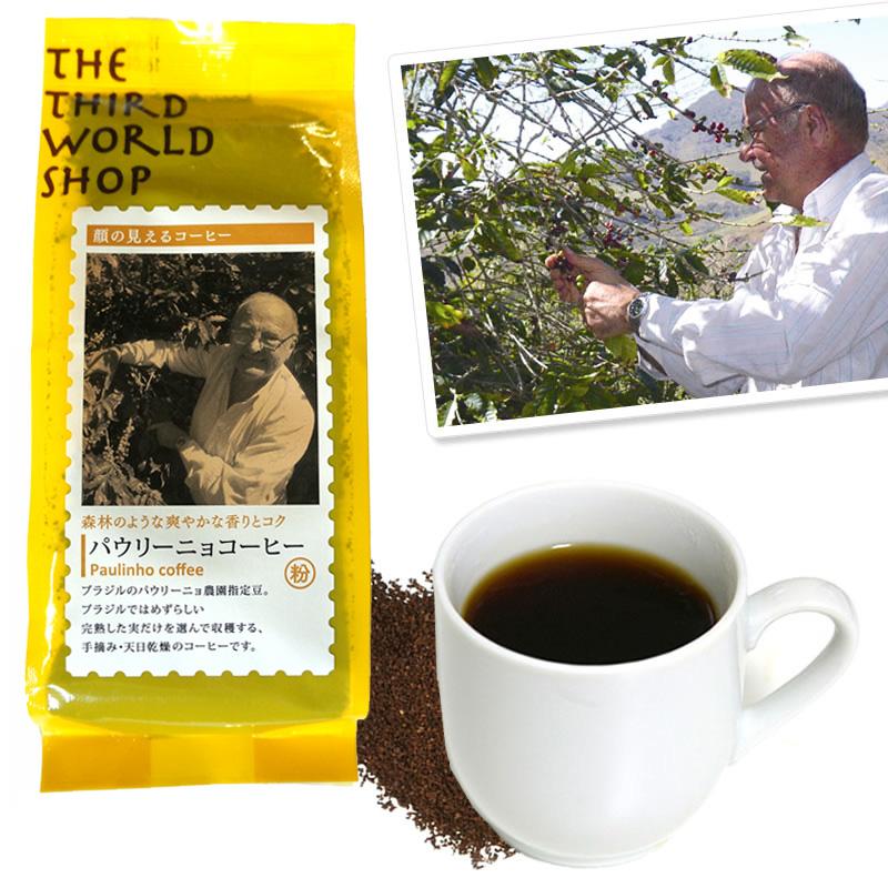 第3世界ショップ 顔の見えるコーヒー フェアトレードパウリーニョコーヒー 粉 200g 激安通販販売 中深煎り 有機栽培 手摘み 天日乾燥 オーガニック 捧呈 ブラジルCOE入賞
