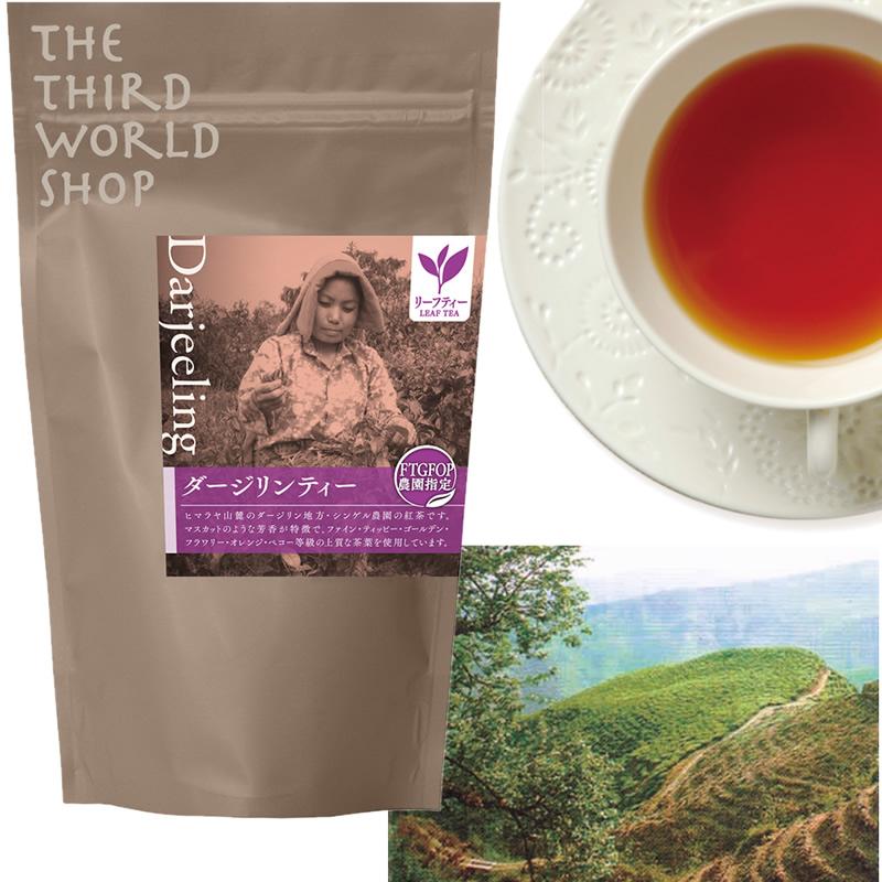 第3世界ショップ 紅茶 フェアトレード 買物 ダージリンティー 80g オーガニック リーフティー 有機栽培紅茶 店内限界値引き中 セルフラッピング無料