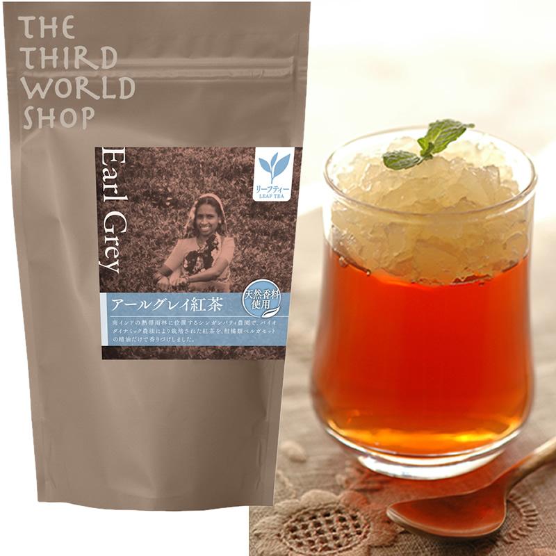 第3世界ショップ フェアトレードアールグレイ紅茶 激安挑戦中 80g 有機栽培リーフティー オーガニック いつでも送料無料