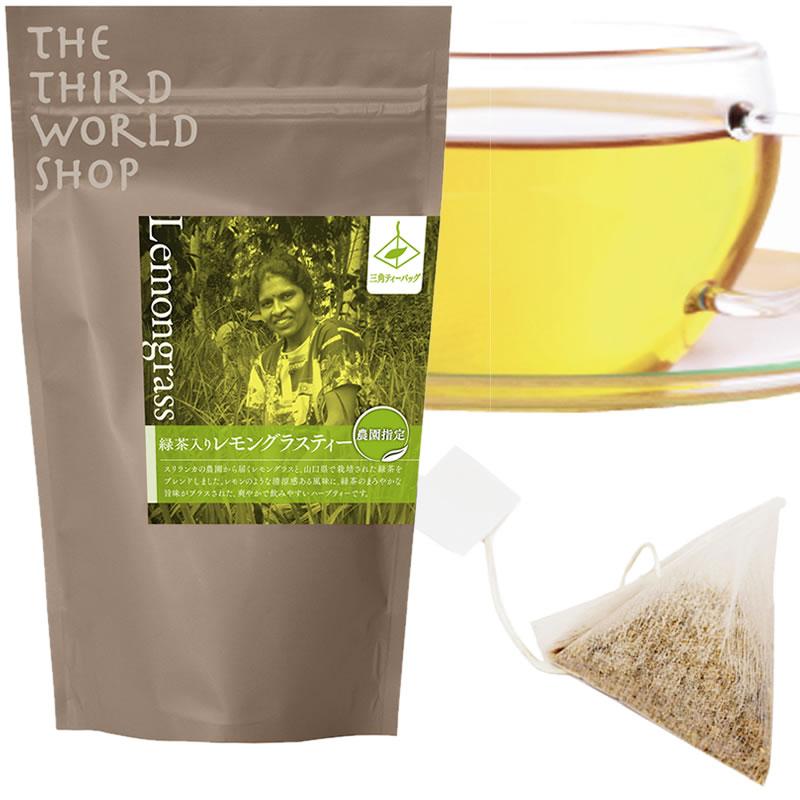 第3世界ショップ ハーブティー 緑茶入りレモングラスティー 2g×10包 受注生産品 オーガニック 最新号掲載アイテム 有機栽培