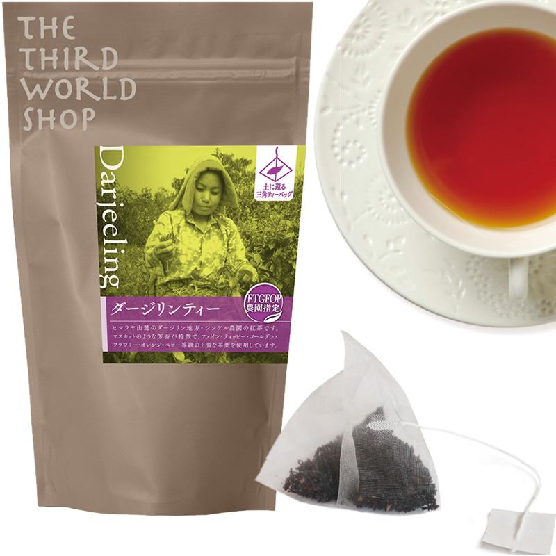 第3世界ショップ 超激得SALE 紅茶 ティーバッグ おしゃれ フェアトレード ダージリンティー 1.8g×10包 有機栽培紅茶 オーガニック
