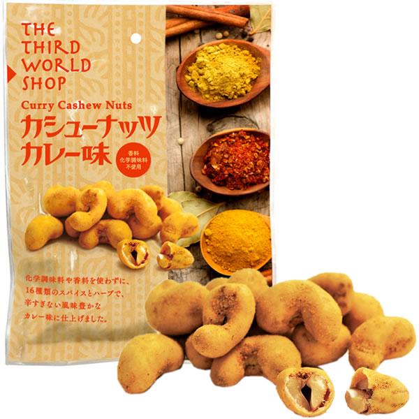第3世界ショップ ナッツ フェアトレード カシューナッツ 化学調味料 国際ブランド ファクトリーアウトレット 60g 添加物不使用 カレー味