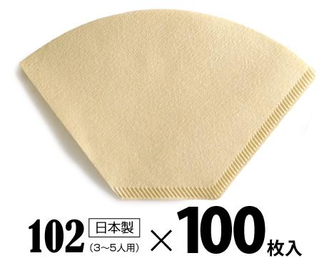 アウトレットセール 特集 コーヒーフィルター大 100枚入り 無漂白 永遠の定番 バージンパルプ100%