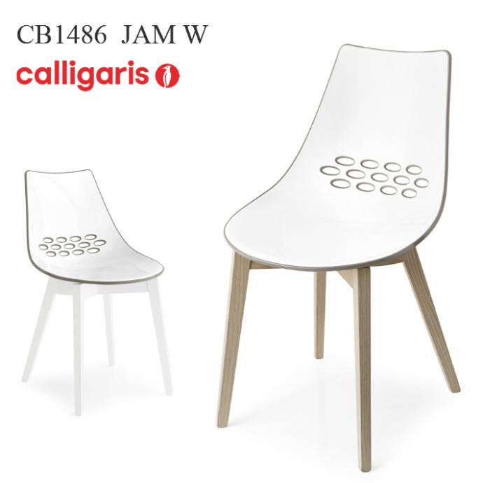 calligaris カリガリス 正規ディーラー店Calligaris JamW ジャム木製脚 CS/1486