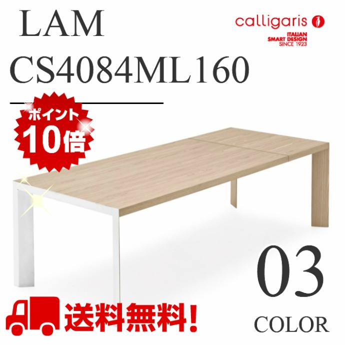 Calligaris CS4084ML160 LAM ラム ラム伸長式テーブル