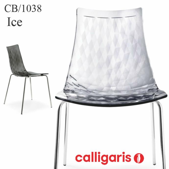 【送料無料】calligaris カリガリス 正規ディーラー店【プレゼント特典】Calligaris Ice CS/1038アイス チェア