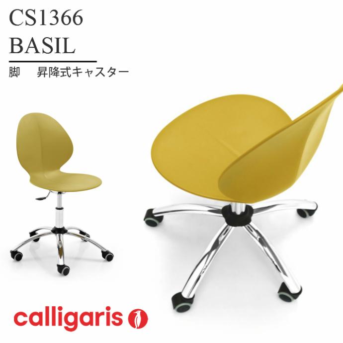 calligaris カリガリス デスクチェア Basil バジル チェアCS1366 BASIL