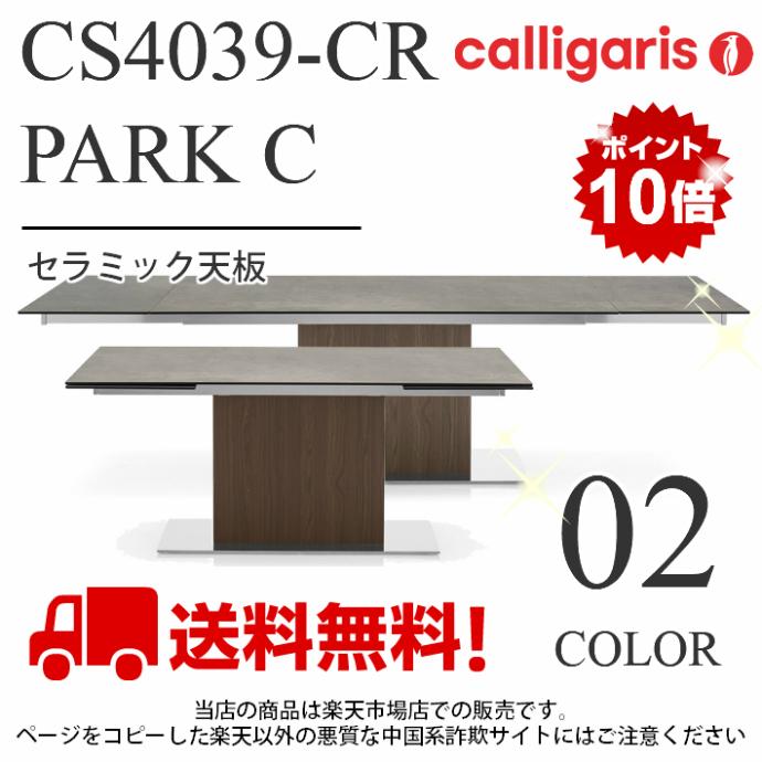 Calligaris カリガリス ダイニングテーブル CS4039-CR PARK パーク セラミック 3段階伸長式 セラミック天板