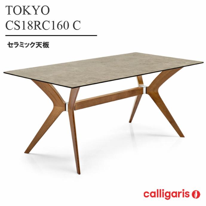 Calligaris(カリガリス)CS18RC160C TOKYOトーキョーテーブルセラミック