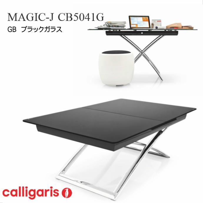 Calligaris カリガリス 昇降&伸長 デザイナーズテーブル Magic-j glass CB/5041-Gマジックジェイガラス脚P77クロム GB ブラックガラス