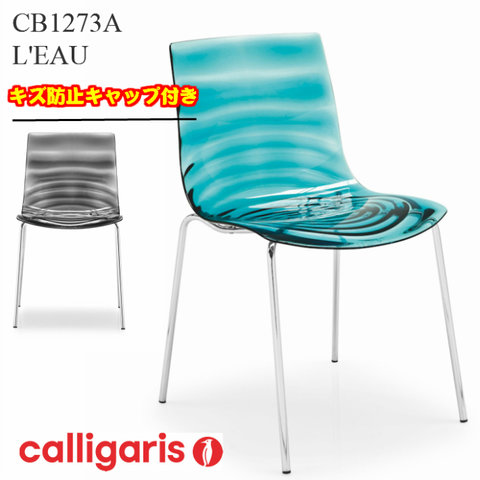 calligaris 公認Japan正規ギャラリー店舗運営 カリガリス ダイニングチェア 40%OFFの激安セール 椅子送料無料1年保証 アフターケア安心 金属脚椅子1脚 格安 価格でご提供いたします CB1273-A チェアデザイナーズチェア L'Eau オウ