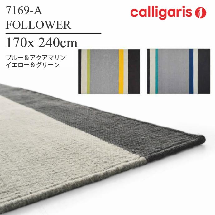 カリガリス 7169-B FOLLOWER 300x200センチ ブルーアクアマリンまたはイエローグリーン