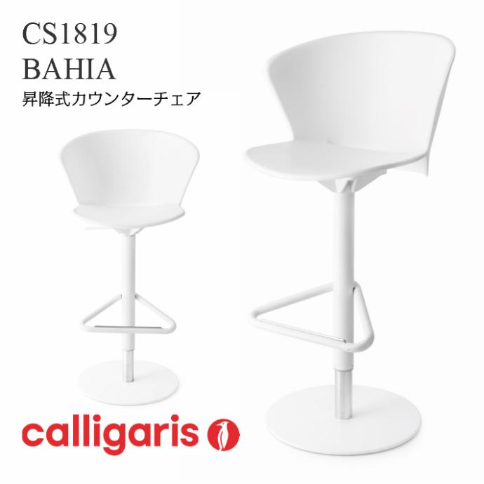 calligaris カリガリス CS1819 BAHIAバイア昇降式カウンターチェア