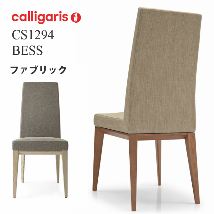 calligaris カリガリスダイニングチェアCS1294 BESS ベス木製脚椅子 ファブリック(布)