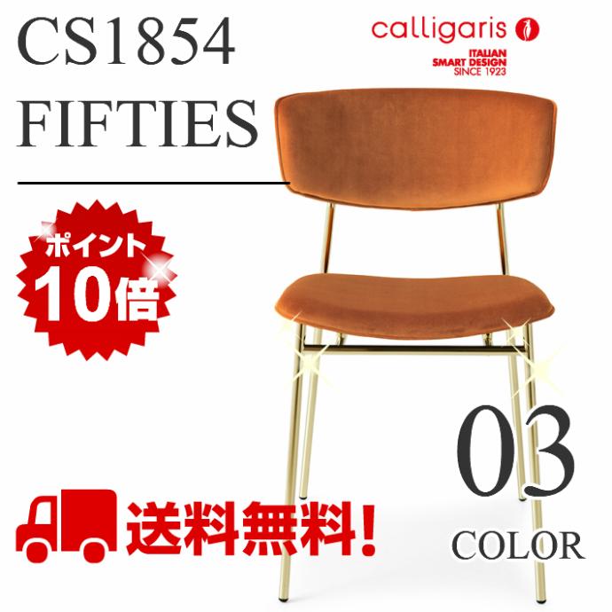 calligaris  カリガリス ダイニングチェア FIFTIES フィフティーズ チェア CS1854 布(人工スェード)