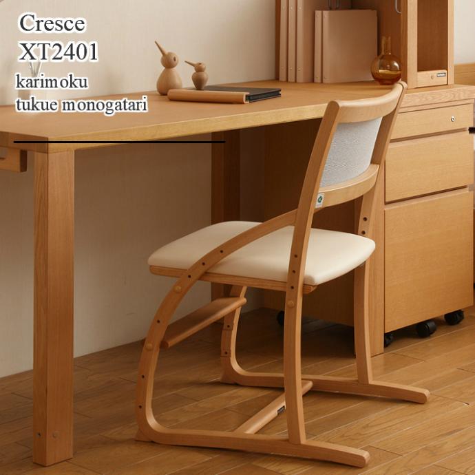 【送料無料】カリモク クレシェ 学習チェア Karimoku クレシェ XT2401正規品 Cresce 学習椅子