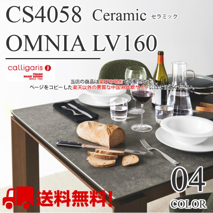 【送料無料】カリガリス OMNIA CS4058LV160オムニアCalligaris セラミック天板