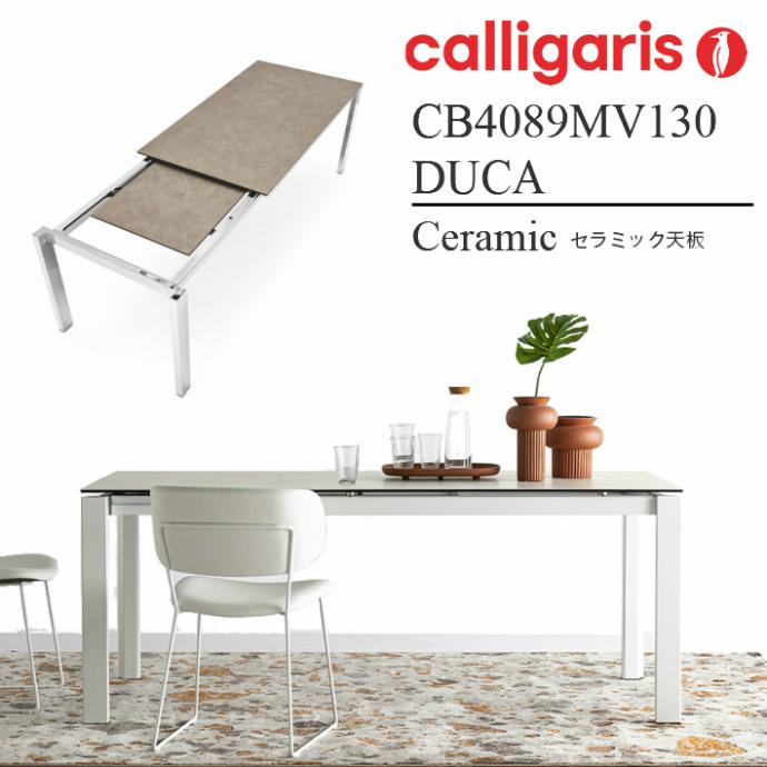 【送料無料】calligarisカリガリス Baron バロンメタル脚 CS/4010-LV 130 セラミック天板