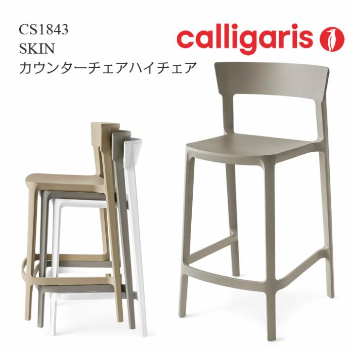【送料無料】calligaris 正規ディーラー店カリガリス カウンターハイチェア SKIN スキン チェア CS1843