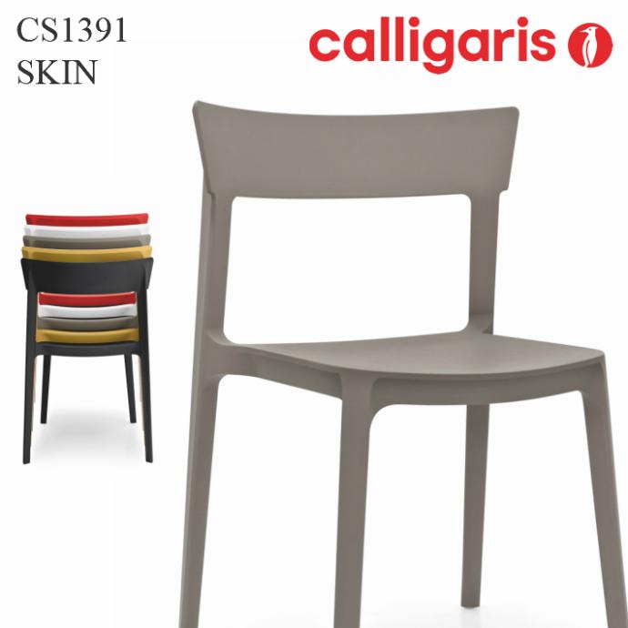 calligaris カリガリス ダイニングチェア SKIN スキン CS1391デザイナーズガーデンチェア スタッキングチェア